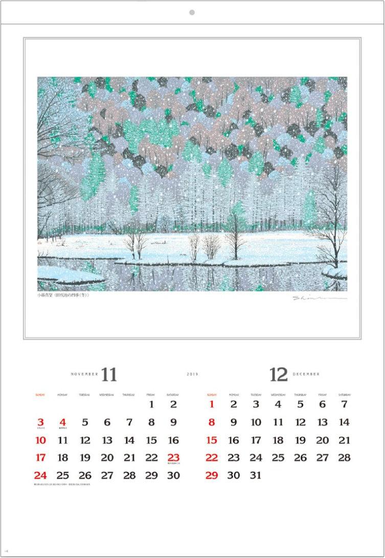 画像:小暮真望作品「代池の四季」 小暮真望版画集 2019年カレンダー
