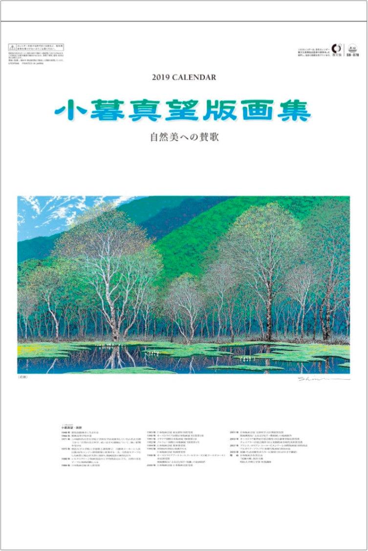 表紙 小暮真望版画集 2019年カレンダーの画像