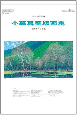小暮真望版画集 2019年カレンダー