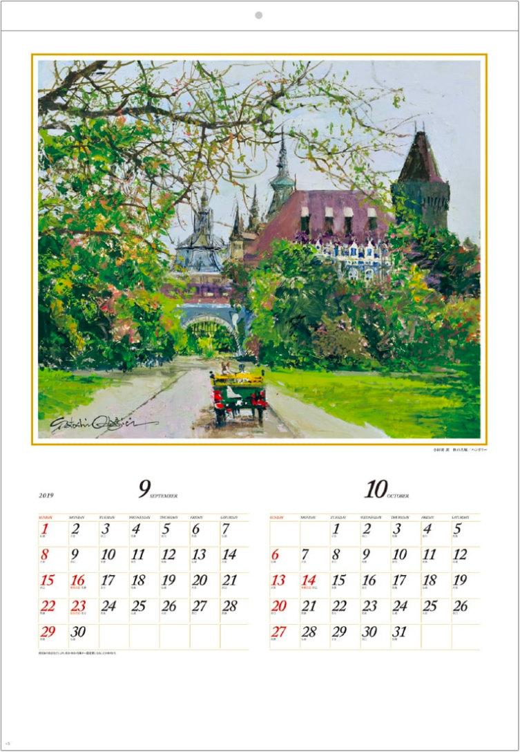 画像:小田切訓 作品「秋の古城(ハンガリー)」 欧羅巴を描く  小田切訓  2019年カレンダー
