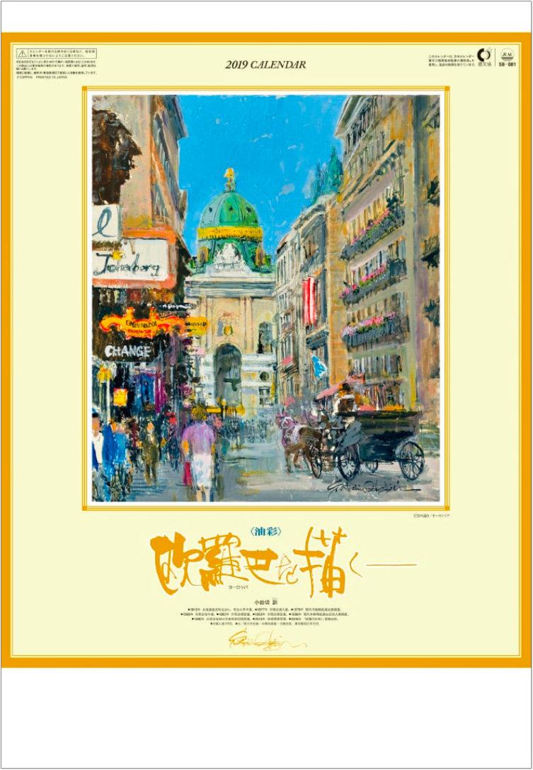 表紙 欧羅巴を描く  小田切訓  2019年カレンダーの画像
