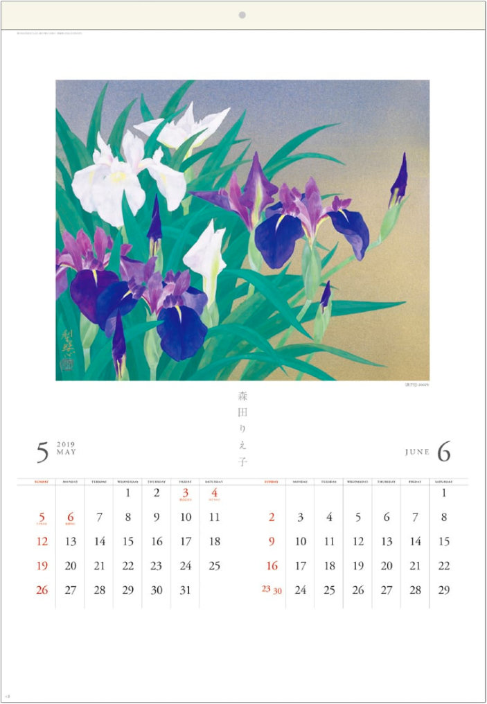 森田りえ子作品「燕子花」 森田りえ子作品集 2019年カレンダーの画像