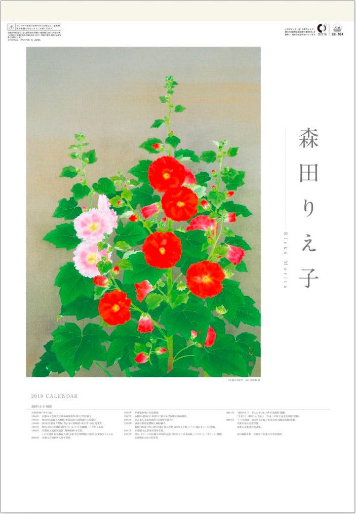表紙 森田りえ子作品集 2019年カレンダーの画像