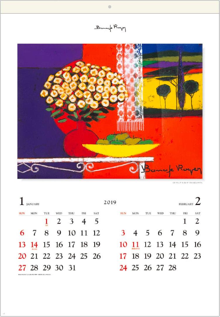 画像:ロジェ・ボナフェ作品「カーテン、ブーケ、白いテーブル」 ロジェ・ボナフェ作品集 2019年カレンダー