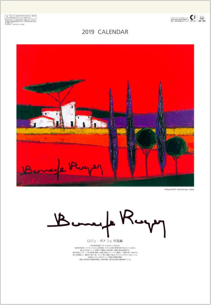 表紙 ロジェ・ボナフェ作品集 2019年カレンダーの画像
