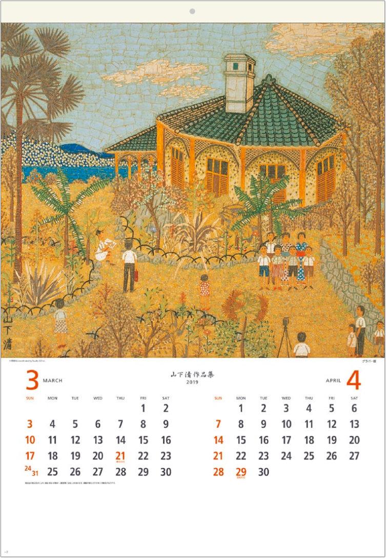画像:山下清作品「グラバー邸」 山下清作品集 2019年カレンダー