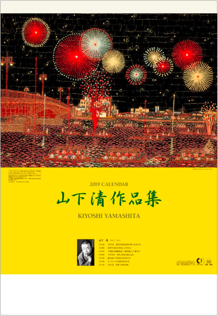 表紙 山下清作品集 2019年カレンダーの画像