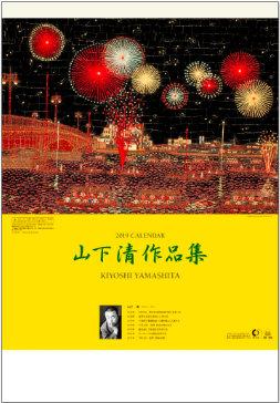 山下清作品集 2019年カレンダー