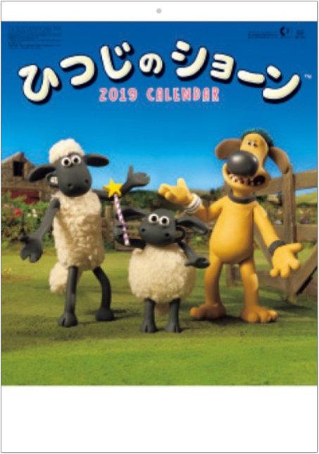 表紙 ひつじのショーン 2019年カレンダーの画像