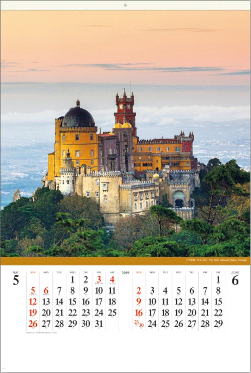画像: 絶景 世界の城(フィルムカレンダー) 2019年カレンダー