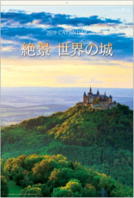 表紙 絶景 世界の城(フィルムカレンダー) 2019年カレンダーの画像