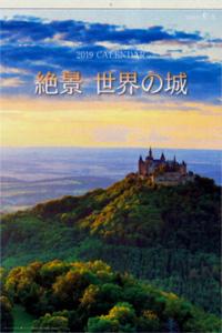 絶景 世界の城(フィルムカレンダー) 2019年カレンダー
