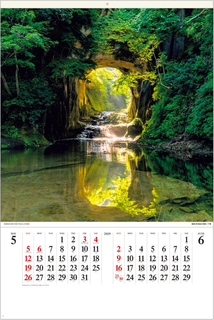 美しい水辺(フィルムカレンダー) 2019年カレンダーの画像