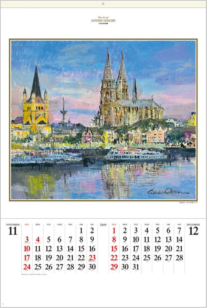 画像:小田切訓作品「ケルンの夕景(ドイツ)」 ヨーロッパの印象 小田切訓(フィルムカレンダー)  2019年カレンダー