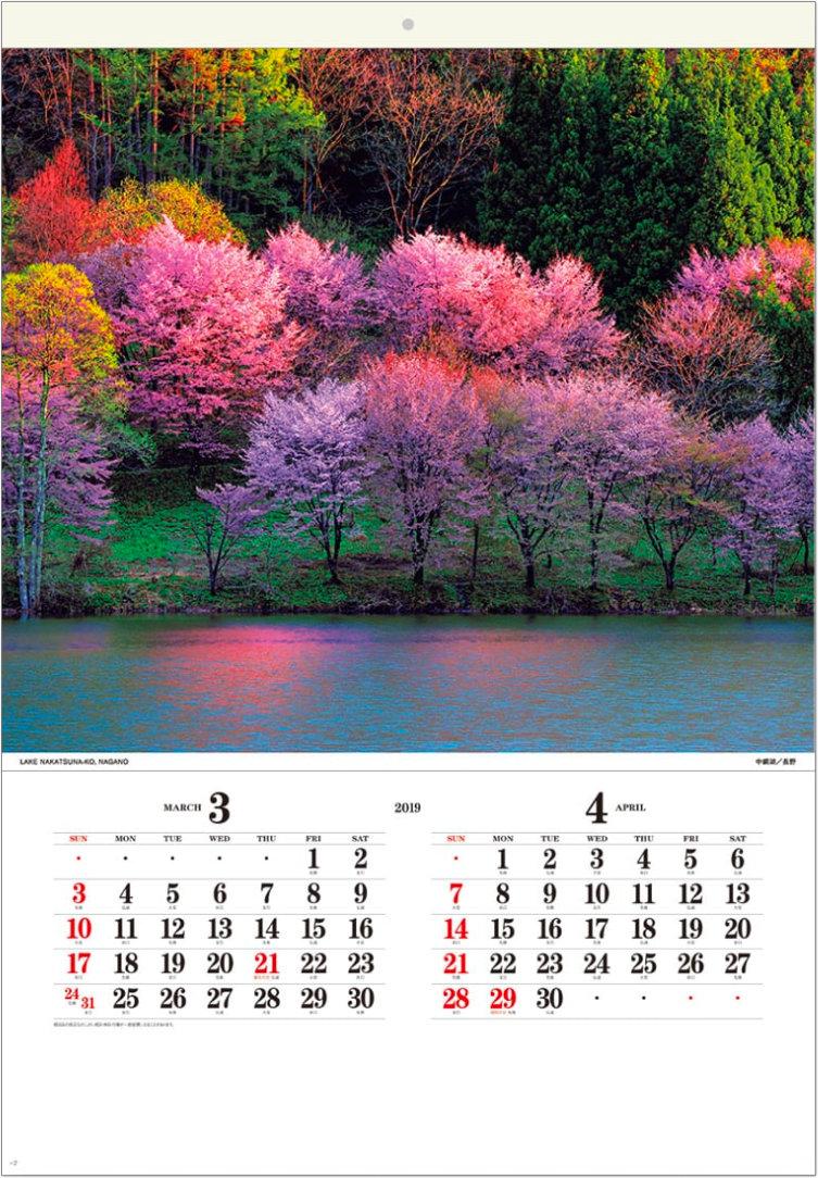 画像:長野県中綱湖 日本の詩情(フィルムカレンダー・小) 2019年カレンダー