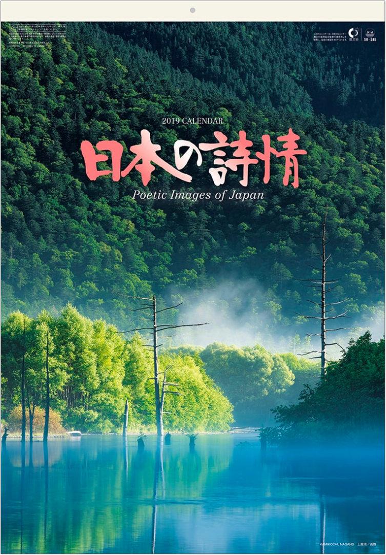 表紙 日本の詩情(フィルムカレンダー・小) 2019年カレンダーの画像