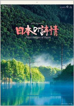 日本の詩情(フィルムカレンダー・小) 2019年カレンダー