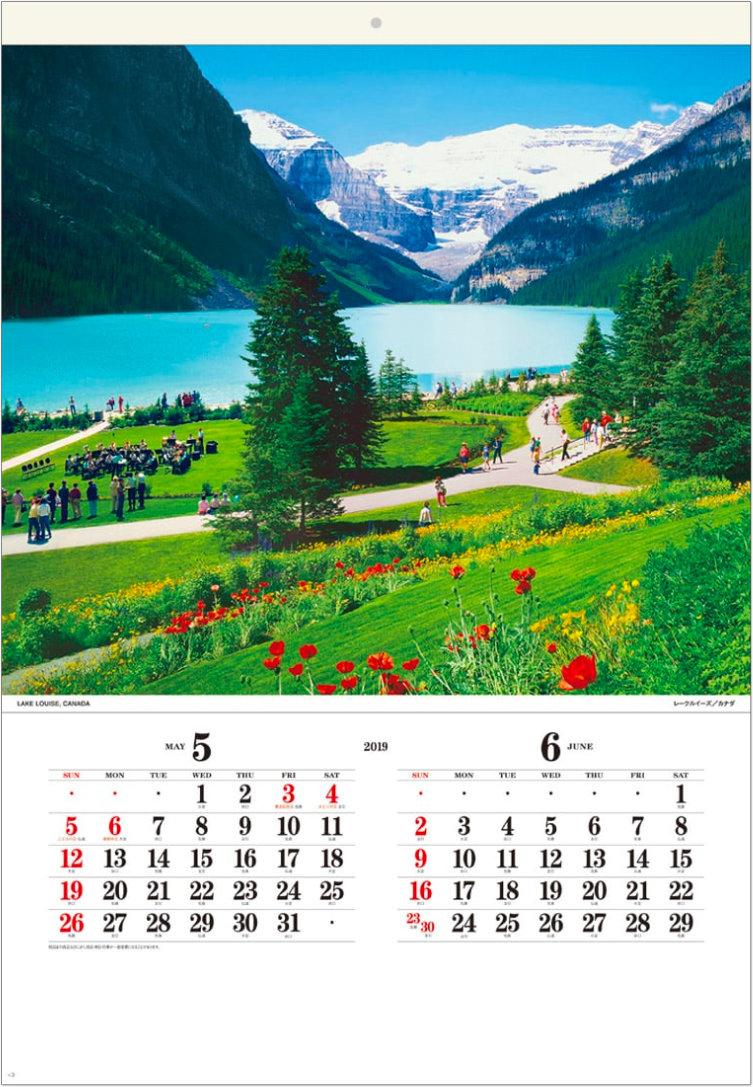 画像:レークルイーズ(カナダ) 世界の名勝(フィルムカレンダー・小) 2019年カレンダー