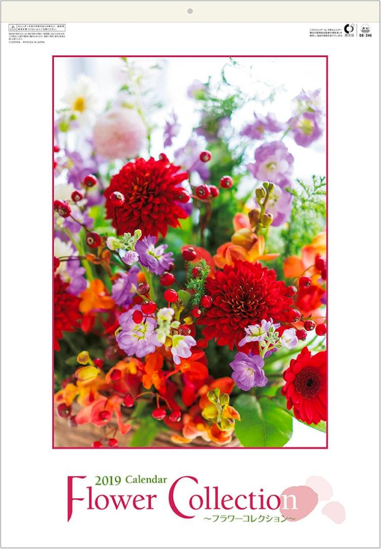 表紙 フラワーコレクション(フィルムカレンダー・小) 2019年カレンダーの画像