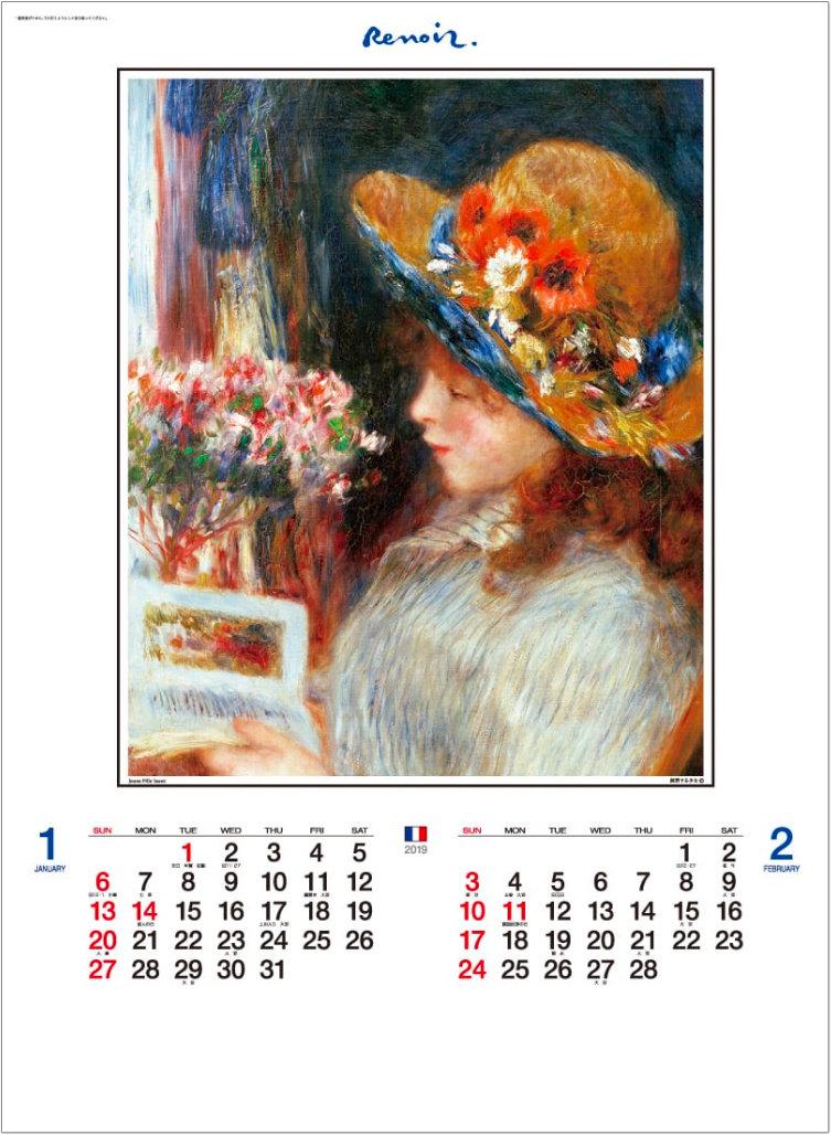 画像:ルノワール作品「読書する少女」 ルノワール 2019年カレンダー