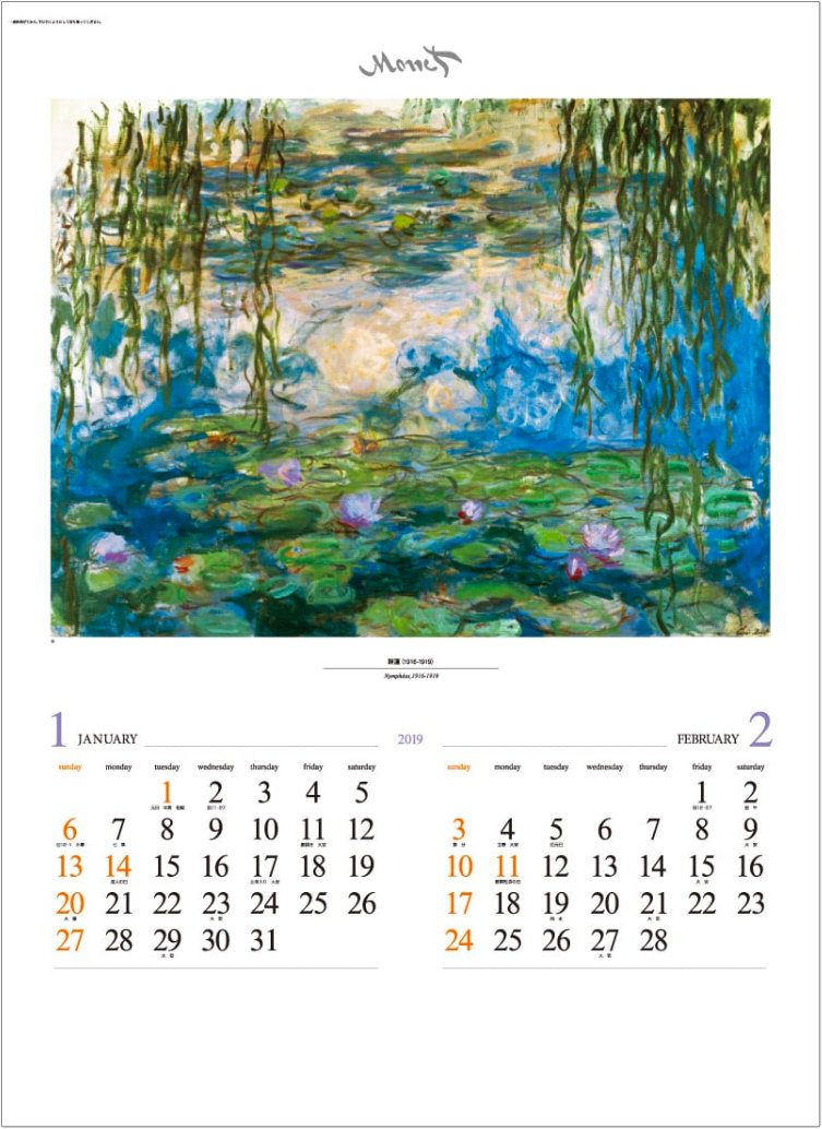 画像:クロード・モネ作品「睡蓮」 モネ 2019年カレンダー