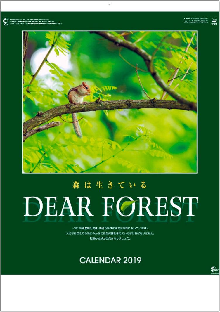 表紙 ディアフォレスト 2019年カレンダーの画像