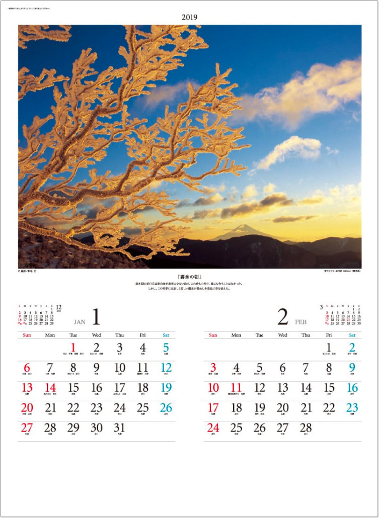 画像:松尾治撮影「霧氷の朝」 富士の四季 2019年カレンダー