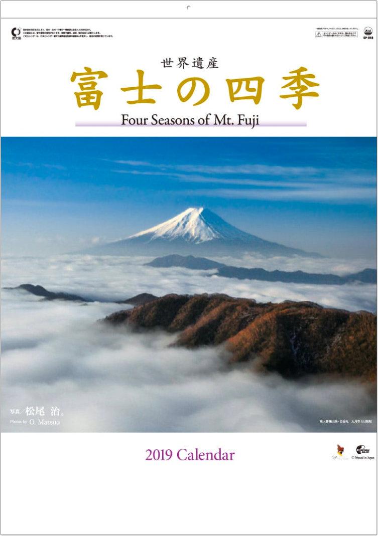 表紙 富士の四季 2019年カレンダーの画像