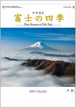 富士の四季 2019年カレンダー