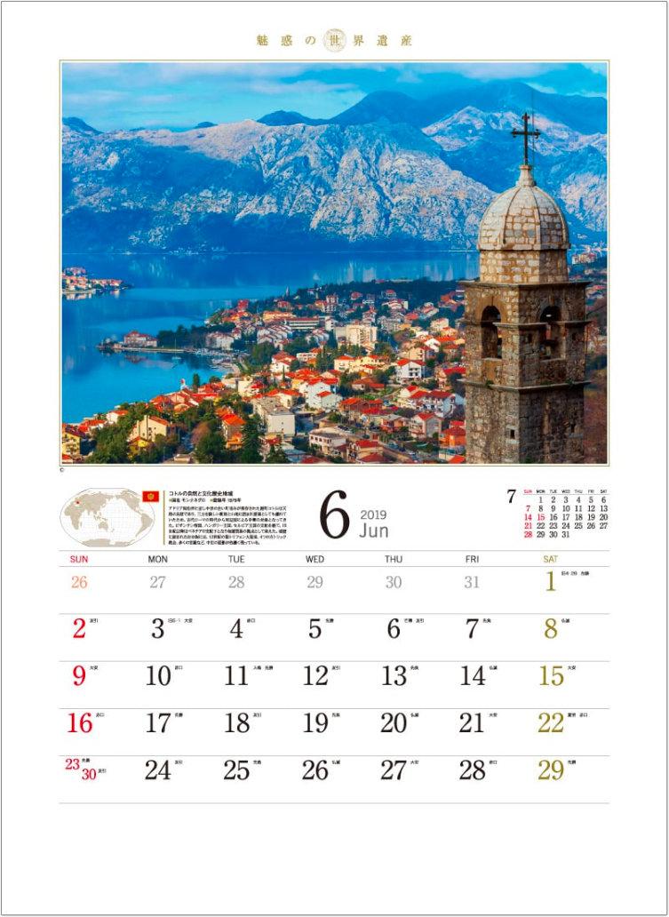 画像:世界遺産「コトルの自然と文化歴史地域」 魅惑の世界遺産 2019年カレンダー