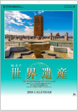 魅惑の世界遺産 2019年カレンダー