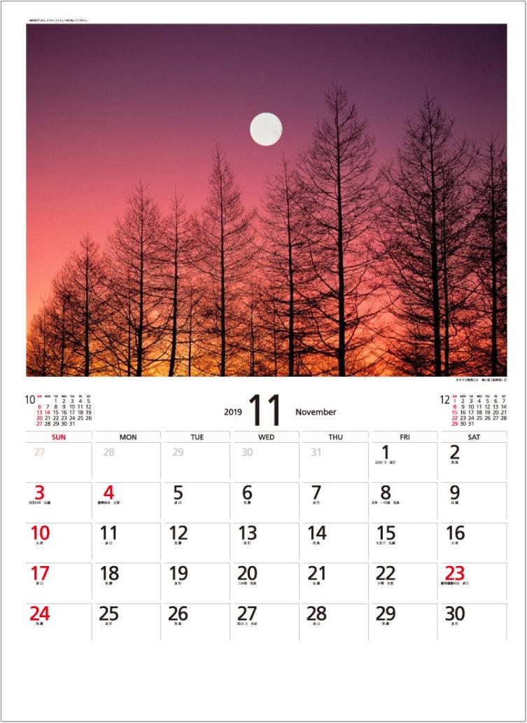 画像:森田敏隆 撮影「カラマツと月美ヶ原」 天地自然・森田敏隆写真集 2019年カレンダー