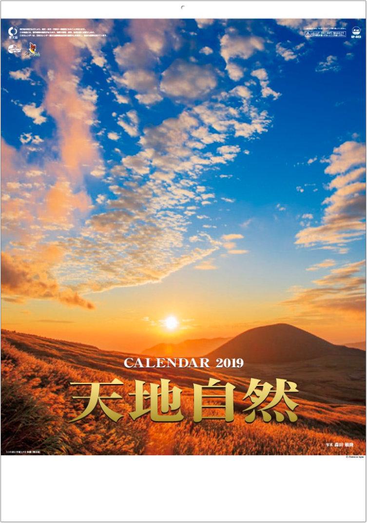 表紙 天地自然・森田敏隆写真集 2019年カレンダーの画像