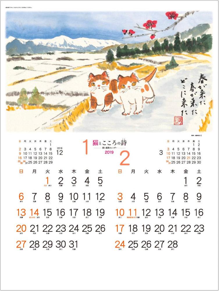 画像:1-2月 「春が来た」 春が来た春が来たどこに来た... 猫とこころの詩 2019年カレンダー
