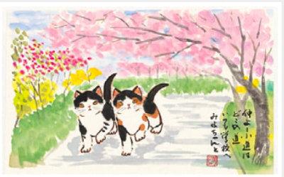 画像:3-4月 「仲よし小道」 仲よし小道はどこの道 いつも学校へみよちゃんと... 猫とこころの詩 2019年カレンダー