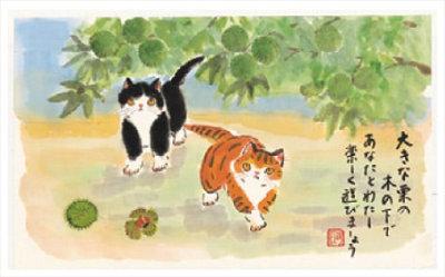 画像:9-10月 「大きな栗の木の下で」 大きな栗の木の下で あなたとわたし... 猫とこころの詩 2019年カレンダー