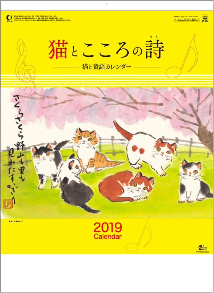 表紙 猫とこころの詩 2019年カレンダーの画像