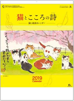 猫とこころの詩 2019年カレンダー