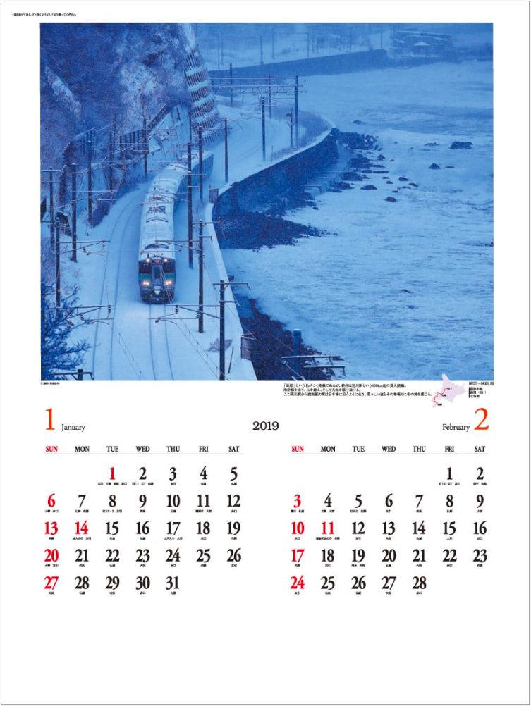 画像:函館本線 ローカル線紀行 2019年カレンダー