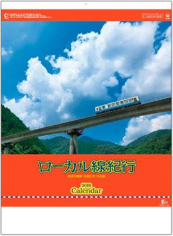 ローカル線紀行 2019年カレンダー