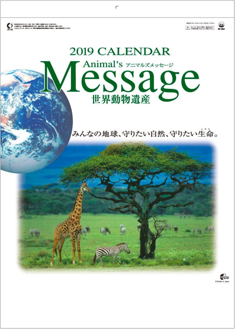 表紙 世界動物遺産 2019年カレンダーの画像