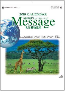 世界動物遺産 2019年カレンダー