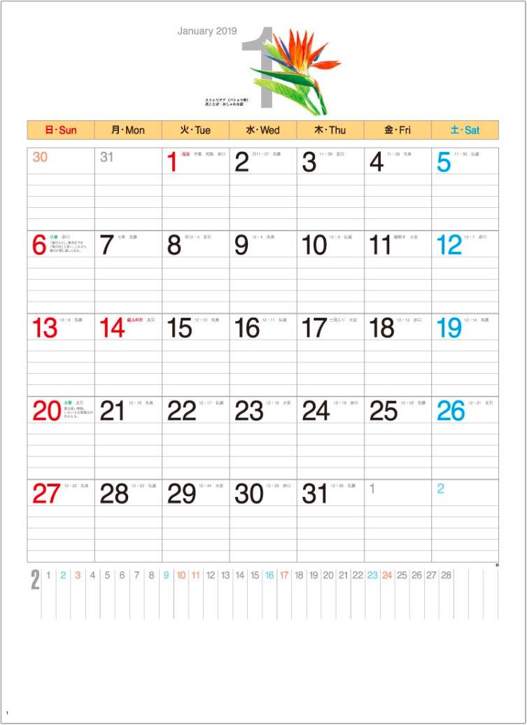 画像: 花ごよみ 2019年カレンダー