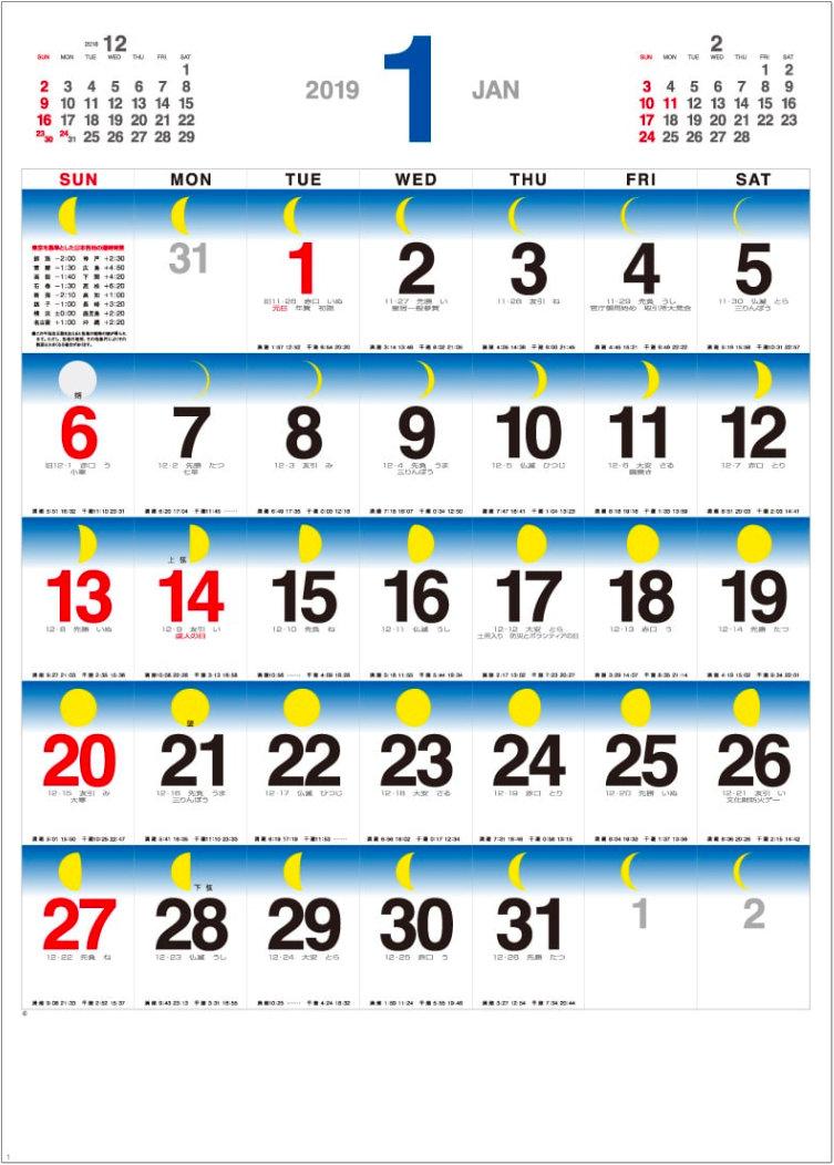 画像: ムーンフェイズ 2019年カレンダー