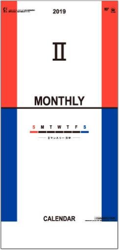 表紙 Ⅱマンスリー文字 2019年カレンダーの画像