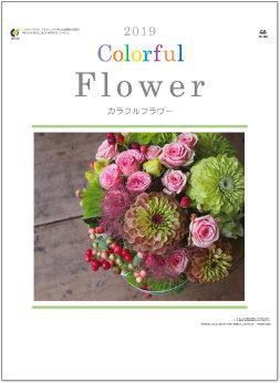 カラフルフラワー 2019年カレンダー