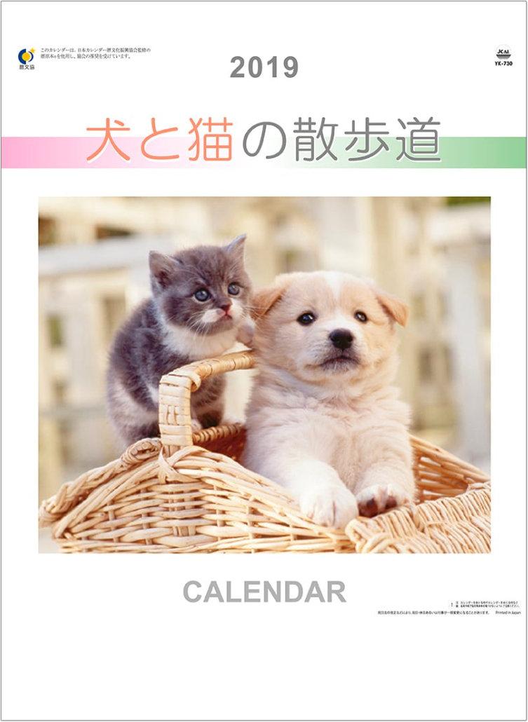 表紙 犬と猫の散歩道 2019年カレンダーの画像