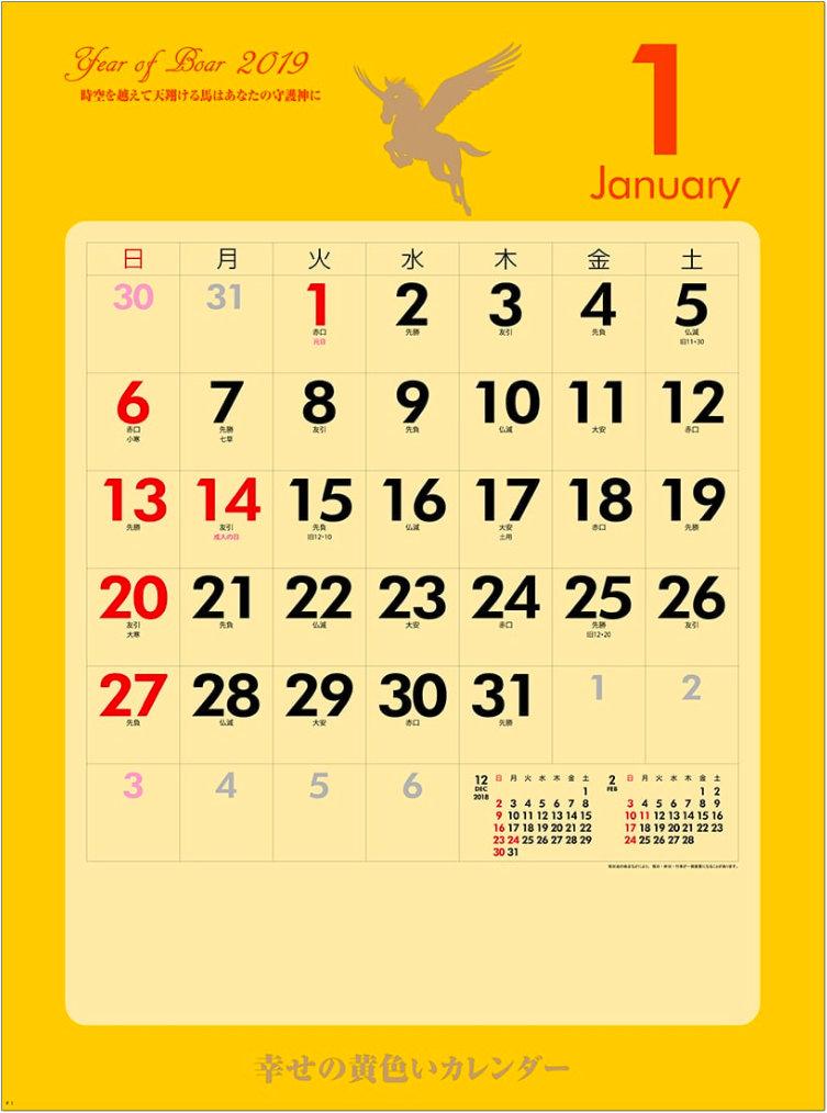 画像: 幸せの黄色いカレンダー 2019年カレンダー