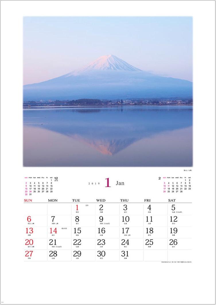 画像: 日本の春秋 2019年カレンダー