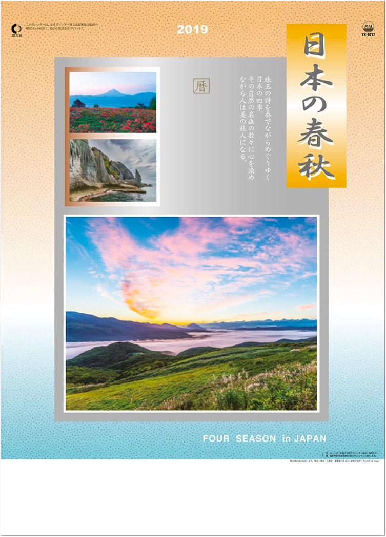 表紙 日本の春秋 2019年カレンダーの画像